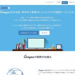 Conyac(コニャック)