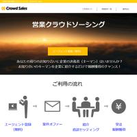 CrowdSales(クラウドセールス)
