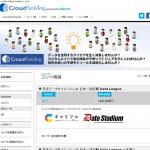 CrowdSolving(クラウドソルビング)