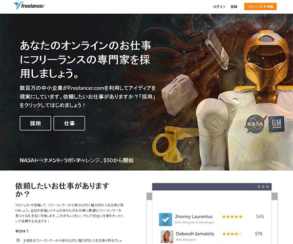 freelancer.com(フリーランサー)