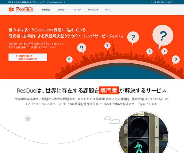 ResQue(レスキュー)