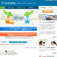 TESTERA(テステラ)