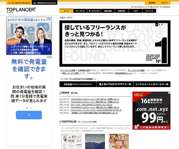 TOPLANCER(トップランサー)