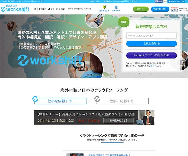 Workshift(ワークシフト)